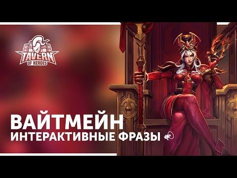 видео: Вайтмейн - Интерактивные Фразы | heroes of the storm