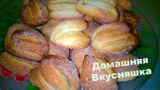 Печенье Творожное Ушки(Треугольники) Очень Простой рецепт и Вкусный.