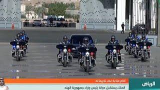 PM Modi visits Saudi King and Crown Prince: Arabic TV news coverage