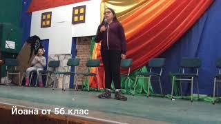 Х - ФАКТОР - 42 ОУ - ЙОАНА