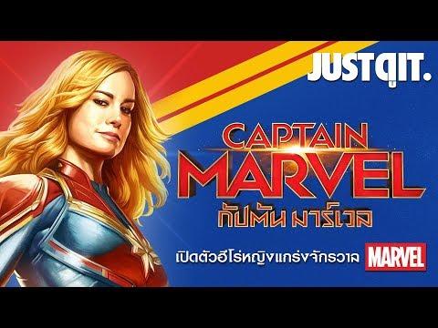 รู้ไว้ก่อนดู CAPTAIN MARVEL ฮีโร่ผู้ทรงพลังที่สุดในจักรวาล MARVEL #แม่มาแล้วธานอส #JUSTดูIT