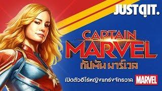รู้ไว้ก่อนดู-captain-marvel-ฮีโร่ผู้ทรงพลังที่สุดในจักรวาล-marvel-แม่มาแล้วธานอส-justดูit