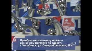 Сантехника по ценам 40 рублей за доллар!(, 2014-12-26T09:23:33.000Z)