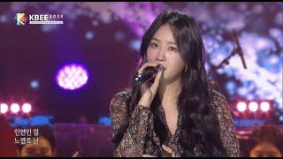 SOYOU (소유) - I Miss You | [KBEE 2020 ASEAN] K- POP & K- DRAMA OST CONCERT