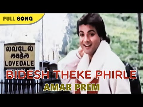 Bidesh Theke Phirle | Md.Aziz | Amar Prem | Bengali Latest Song | Gathani Music