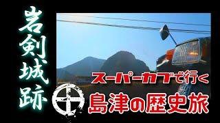スーパーカブで行く島津歴史の旅「岩剣城跡」 supercub