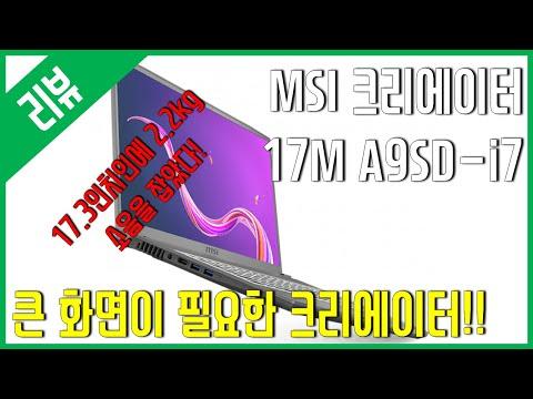 [리뷰] 큰 화면이 필요한 크리에이터를 위한 노트북 - MSI 크리에이터 17M A9SD-i7(i7-9750H / GTX1660 Ti)