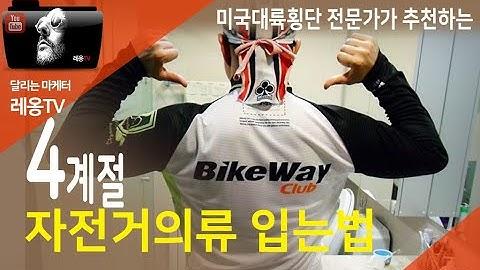 [자전거의류입는법] 4계절 자전거져지 효과적으로 입는법   가성비의류추천~