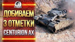 Centurion Action X - 3 ОТМЕТКИ ГДЕ ВЫ?