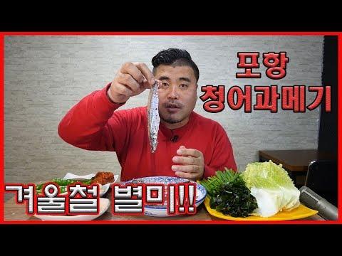 포항 청어과메기 먹방 겨울철별미!!Eating Show Mukbang