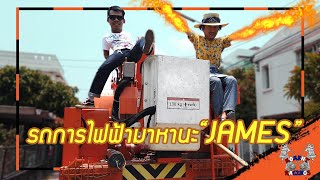เจมส์-500-ไฟเย่อร์-กับ-รถไฟฟ้าอย่างเว่อร์-อัพใหม่-อันเก่าโดนลิขสิทธิ์เพลงดูซ้ำได้นะ-ไม่ว่ากัน55