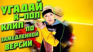 УГАДАЙ К-ПОП КЛИП ПО ЗАМЕДЛЕННОЙ ВЕРСИИ   K-POP QUIZ  