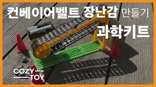 [SUB] 컨베이어 벨트 만들기 장난감 과학키트 (co…