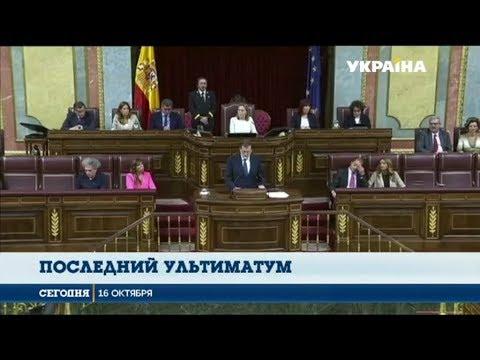 Сегодня: Официальный Мадрид продлил ультиматум Каталонии