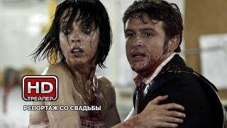 Репортаж со свадьбы - Русский трейлер
