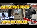 【神人精華-Chiawei】吃雞遇到戰隊隊長該怎麼做? Chiawei vs. CAM 要人事異動了...敵人跳起來Kar98都能爆頭 人體外掛!!