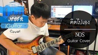 คิดไปเอง - NOS (Guitar Cover)