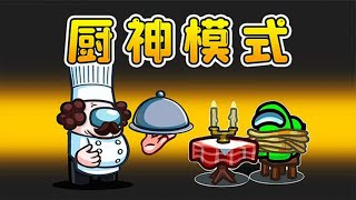 Amongus廚神模式:浪哥烹製紅傘傘飯,餵給船員,吃完集體躺板板