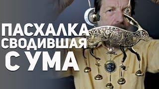 Самая первая пасхалка. Маскарад Кита Вильямса. Самая лучшая и сложная пасхалка в мире.