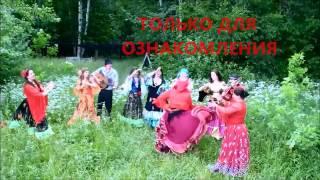 Клип ЦЫГАНСКИЙ АНСАМБЛЬ   БАХТАЛЭ  7,07,2014