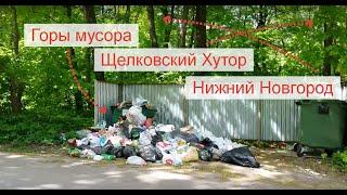 Горы мусора в лучшем природном парке Нижнего Новгорода.  Разочарование в местных властях.(Мы не должны закрывать глаза на тот факт, что огромные горы лежалого мусора не просто являются грязным..., 2016-05-15T18:35:04.000Z)