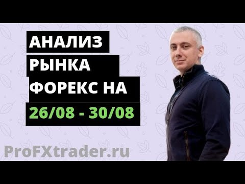 Анализ поведения пар на рынке Форекс на 26/08 — 30/08