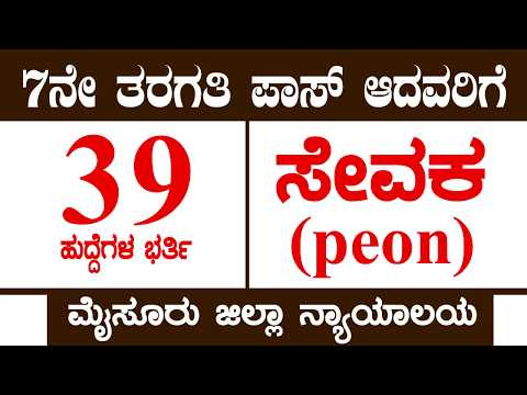 Mysore District Court Recruitment 2018 | 39 Peon Posts | ಮೈಸ