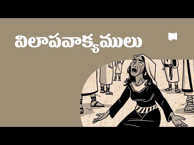 సారాంశం: విలాపవాక్యాలు Overview: Lamentations
