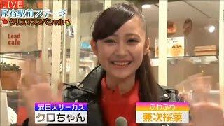 20161222 AbemaTV 原宿駅前ステージ#30 クロちゃんの今週の推しメン 兼...