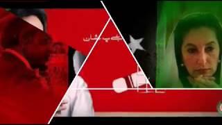 NIKLO PAKISTAN KI KHATIR (PTI, PMLN OR PPP)