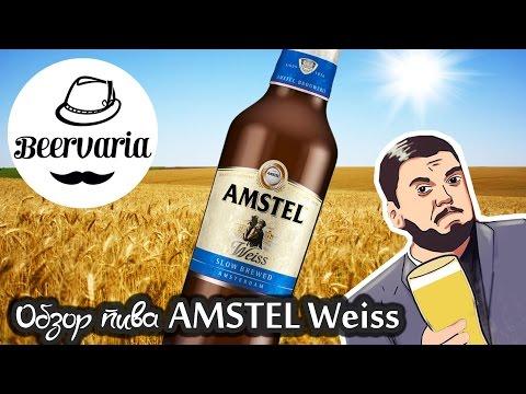 Обзор пива Amstel Weiss (beervaria)