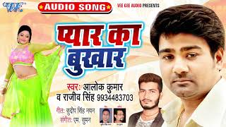 Alok Kumar और Rajeev Singh का सबसे बड़ा हिट गाना 2019   Pyar Ka Bhukhar   Bhojpuri Gaana