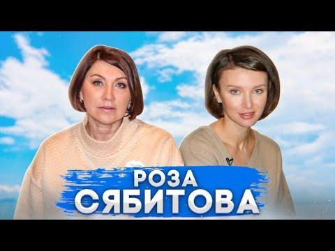Роза Сябитова: «Женщина должна терпеть» и другие откровения первой свахи страны.