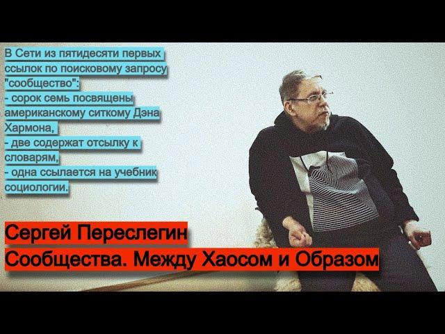 Сергей Переслегин. Сообщества между Хаосом и Образом