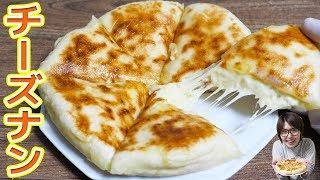 フライパンでとろ〜りチーズナンの作り方/コストコ 食材【kattyanneru】