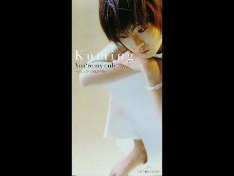 Kuming / You're My Only ~Shenmue no Sasayaki~ (Original Karaoke)