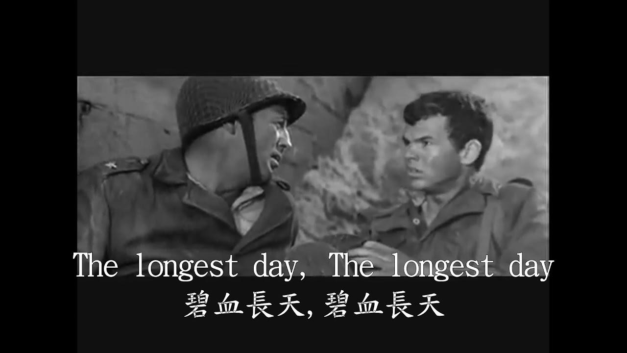 (中英字幕)美國電影歌曲---最長的一日(The longest day) - YouTube