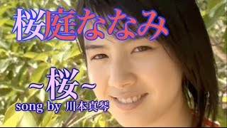 桜庭ななみさんの映像に川本真琴さんの「桜」を合わせました。 桜だけに...