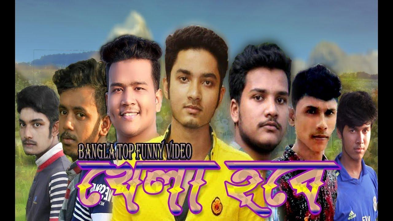 Top Bangla Funny Video 2019 😎 খেলা হবে 😎 New Bangla Funny Video 2019 😎 Bangla Comedy Videos