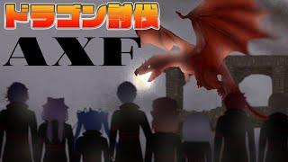 【ARK】 ドラゴンαに挑戦!にじさんじ鯖🌸✨【にじさんじ/桜凛月】【ARK: Survival Evolved 】