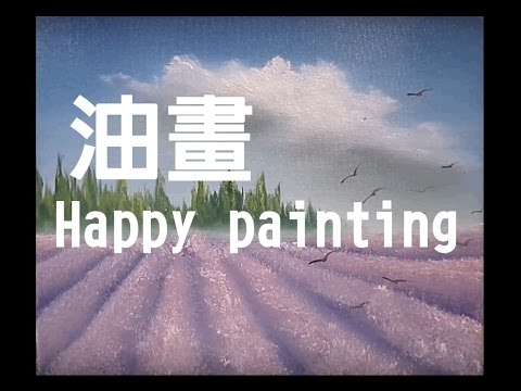Happy painting 薰衣草.花海 oil 油畫教學