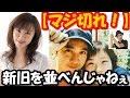 【爆笑】田中裕二の元嫁の夏見と山口もえの新旧を並べていじる太田光!