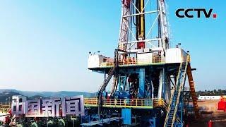 [中国新闻] 中国全面开放油气勘查开采市场 | CCTV中文国际