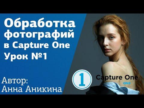 Обработка фото в Capture One. Урок №1 L Серия уроков по цветокоррекции от Анны Аникиной на Amlab