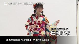 本日よりAKB48グループ映像倉庫にて配信が開始された「2020年1月13日 AKB48グループ成人式 活動記録」の冒頭部分をちょい見せ! この続きはAKB48グループ映像 ...