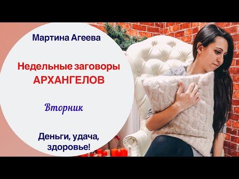 Недельные заговоры Архангелов| ВТОРНИК