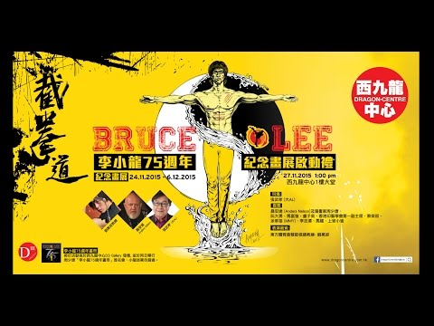 In Memory of Bruce Lee 75th Anniversary Art Show Opening Ceremony