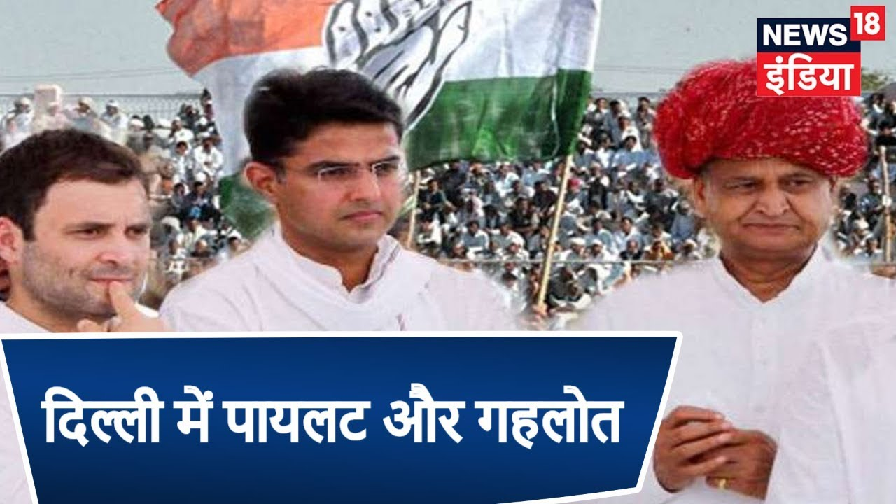 Rahul Called Sachin Pilot And Ashok Gehlot To Delhi | Race For The Next CM  In Rajasthan