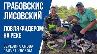 Ловля фидером на реке с Нормундом Грабовскисом