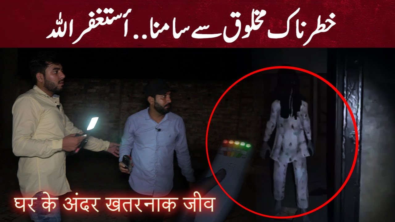 WOH KYA HOGA EPISODE 213 | VERY HAUNTED PROGRAM | GHOST HUNTING PARANORMAL SHOW